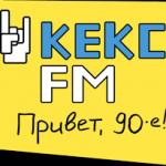 КЕКС FM (Москва) 89.9