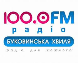 Буковинська Хвиля 100 FM (Черновцы)