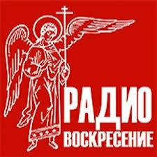 Радио Воскресение (Екатеринбург)