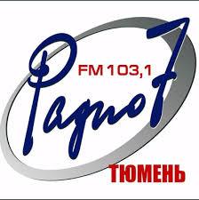 Радио 7 (Тюмень)