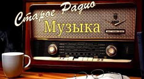 Старое Радио — Музыка (Россия)