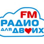 Радио Для Двоих (Санкт-Петербург)