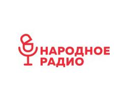 Народное Радио (Минск) онлайн