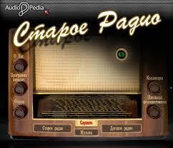 Старое Радио (Россия)