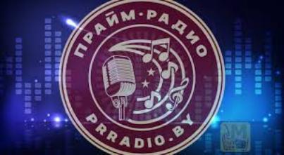 Прайм Радио (Беларусь)