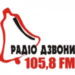 Радіо Дзвони (Івано-Франківськ) слухати