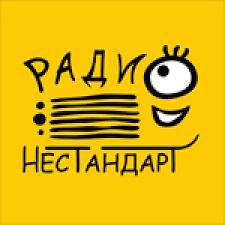 Радио Нестандарт (Россия)