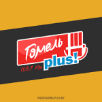 Радио Гомель Плюс