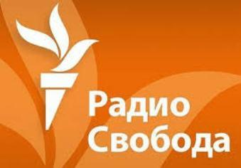 Радио Свобода Россия