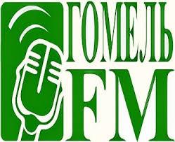 Радио Гомель FM