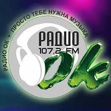 Радио ОК (Рязань)