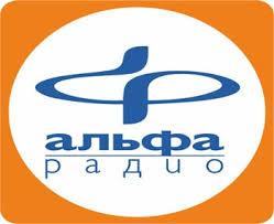 Альфа Радио (Минск)