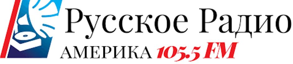 Русское Радио Америка — KXRU-LP
