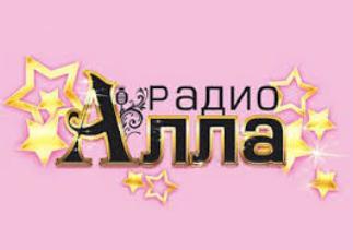 Радио Алла (Кишинев)