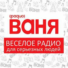 Радио Ваня (Санкт-Петербург)