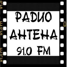 Радио Антена (София)
