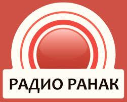 Радио Ранак (Светлогорск)