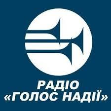Радіо Голос Надії (Киев)