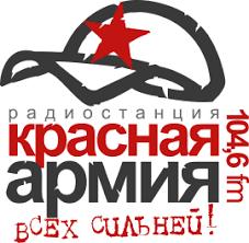 Радио Красная Армия (Тюмень)