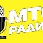МТС Радио (Беларусь)