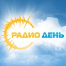 Радио День (Рязань)