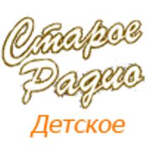 Старое Радио — Детское (Россия)