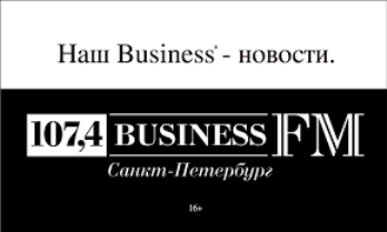 Business FM (Санкт-Петербург)
