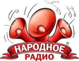 Народное Радио (Москва)