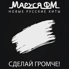 Маруся FM (Россия)