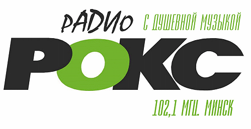 Радио Рокс (Минск)