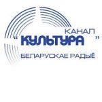 Канал Культура (Минск)