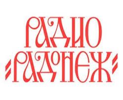 Радио Радонеж (Москва)
