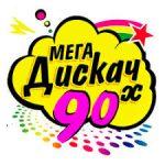 Радио Мега Дискач 90-х