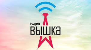 Радио Вышка (Екатеринбург)
