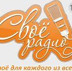 СВОЕ FM (Россия)